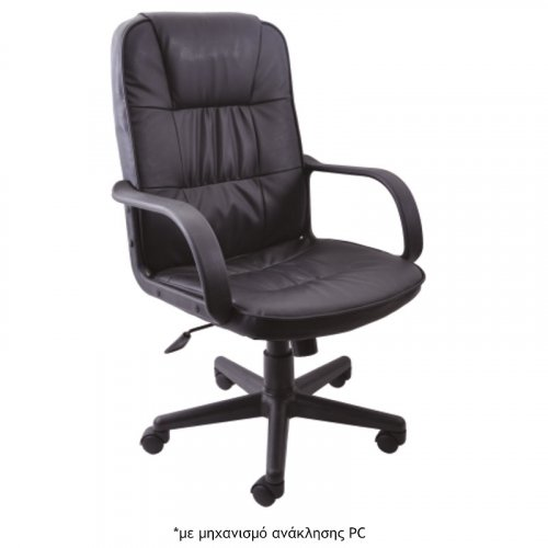 FYLLIANA 6100 093-23-012 Καρέκλα Γραφείου με Μπράτσα Μαύρη Δερμάτινη